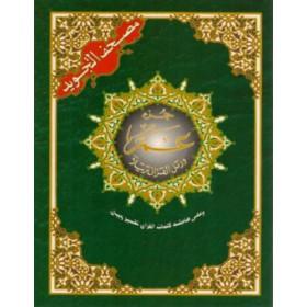 Coran Al-Tajwid (Chapitre Amma)