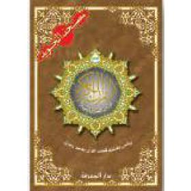 Coran Tajwid (Alwadih)  chapitre Amma hafs - Grand Format