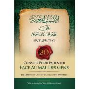20 Conseils pour patienter face au mal des gens - Sheikh al Islam ibn Taymiyya / Sheikh abderRazzaq al Badr