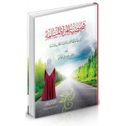 شخصية المرأة المسلمة كما يصوغها الإسلام في الكتاب والسنة