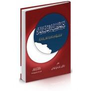 شخصية المسلم كما يصوغها الإسلام في الكتاب والسنة