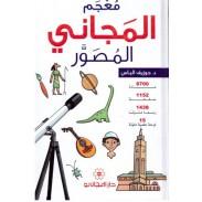 Dictionnaire illustré pour enfant Arabe/Arabe معجم المجاني المصور