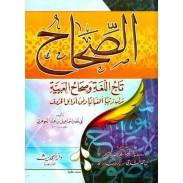 الصحاح تاج اللغة وصحاح العربية  مرتبا ترتيبا ألفبائيا وفق أوائل الحروف Dictionnaire Arabe