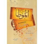 الموطأ الإمام مالك