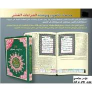 Coran Al-Tajwid les dix lectures consacrer  35x25 cm مصحف التجويد وبهامشه القراءات العشر