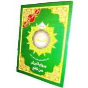 Coran Al-Tajwid Al Wadih - chapitre Amma (Lecture Warch)  Grand format
