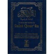 Le Saint Coran avec traduction du sens de ses versets en français