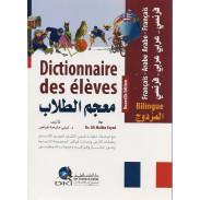 Dictionnaire des élèves Bilingue (Arabe-Français /Français-Arabe)