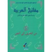 Les clés de l'arabe Niveau 1 - Mafâtîh al-'arabiyya مفاتيح العربية