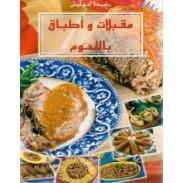 Plats de viandes - مقبلات و اطباق باللحوم - version arabe