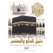 دليل الحاج و المعتمر - Le guide du pélerin et du visiteur de la Mosquée Sacrée de la Mecque -DVD-