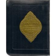 Le Saint Coran et la traduction en langue française du sens de ses versets (FR)