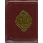 Le Saint Coran et la traduction en langue française du sens de ses versets (AR:FR)