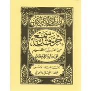 Le Saint Coran - Chapitre (juz') Qad Sami'a - Lecture Warch