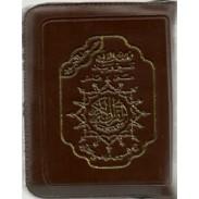 Coran  Al-Tajwid (Lecture Warch) - Format Poche avec fermeture éclair