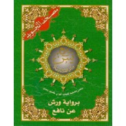 Coran Al-Tajwid  (Quart Yâsin) lecture Warch