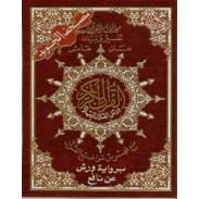 Coran  Al-Tajwid (Lecture Warch)  Grand format