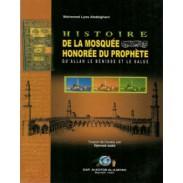 Histoire de la Mosquée Honorée du Prophète-تاريخ المسجد النبوي