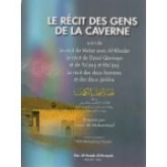 Le récit des gens de la caverne-قصة اصحاب الكهف