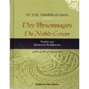 Des personnages du Noble Coran-شخصيات من القران الكريم