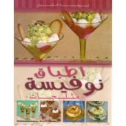 اطباق نوفيسة - مثلجات - version arabe