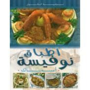 اطباق نوفيسة - اسماك - version arabe