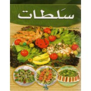 Les Salades - سلطات - version arabe