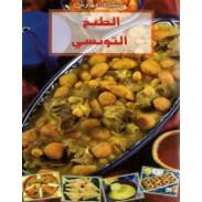 La cuisine tunisienne - الطبخ التونسي - version arabe