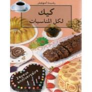 Cakes - كيك لكل المناسبات (en arabe)
