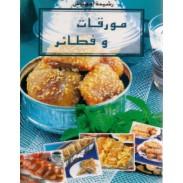 Feuilettés et Vienoiseries - مورقات وفطائر - Version arabe