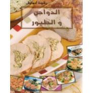 Poulet - الدواجن و الطيور - version arabe