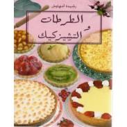 Tartes et deesecakes - الطرطات و التشيزكيك - version arabe
