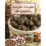 Gateaux familiaux au chocolat - حلويات منزلية بالشكلاطة - version arabe