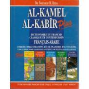 Dictionnaire Al-Kamel Al-Kabir Plus - Français/Arabe (abimé)