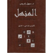 Dictionnaire ALMANHAL - Français-Arabe