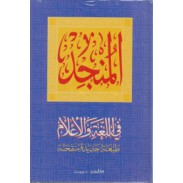 Mounged - المنجد في اللغة و الاعلام