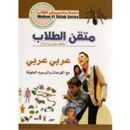 Dictionnaire scolaire (arabe-arabe)