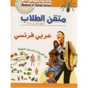 Dictionnaire scolaire (arabe-Français)