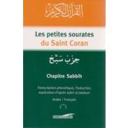 Chapitre Sabbih - Les petites Sourates du saint Coran