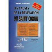Les causes de la révélation du Saint Coran - اسباب نزول القران