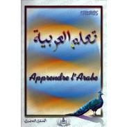Apprendre l'arabe - Niveau Préparatoire - تعلم العربية - المستوى التحضيري