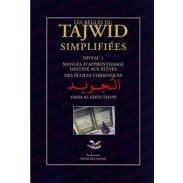 Les règles du Tajwid simplifiées (Niveau 1)