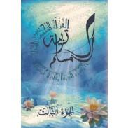 Éducation Islamique - تربية المسلم - Tome 3
