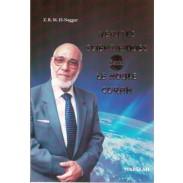 Vérités scientifiques dans le noble Coran