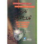 Dictionnaire des termes du Coran (Arabe -Français et Phonétique) قاموس كلمات القران